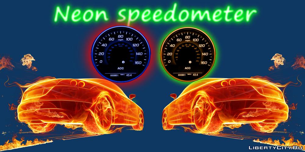 Neon speedometer GTA SA 0