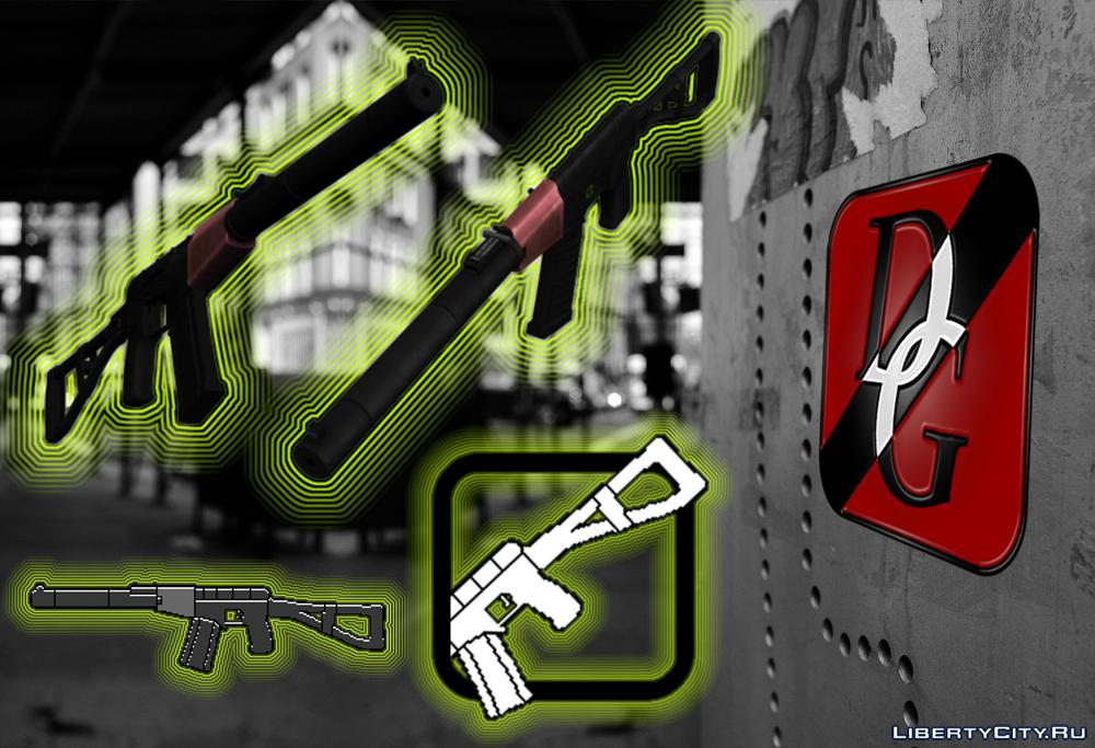 "Weapons: АС ""Вал"" GTA 0"
